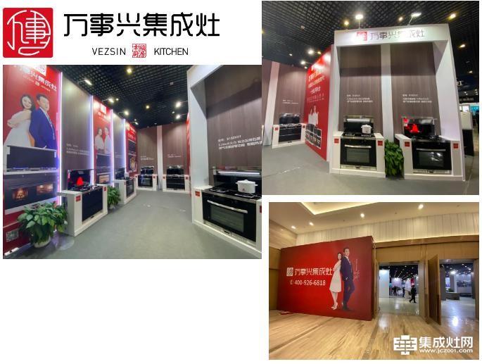品牌魅力势不可挡 万事兴惊艳亮相第十三届中国嵊州厨电展
