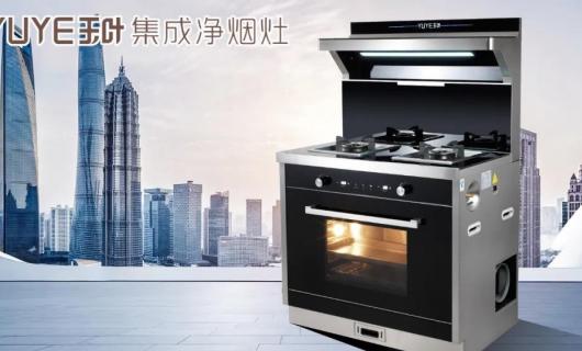 想要你的厨房兼具实用性与美观性 集成灶不可或缺
