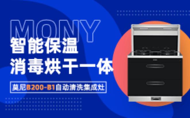莫尼B200集成灶-B1集成灶产品测评