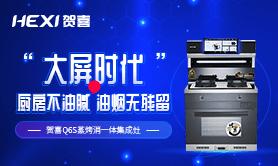 贺喜Q6S蒸烤消一体集成灶产品测评