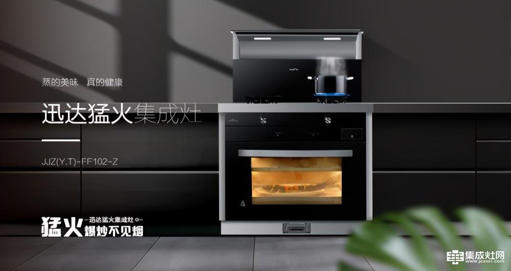 烹饪全能高手 迅达猛火集成灶新品上市