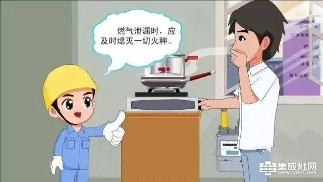 雅士林:集成灶如果发生燃气泄漏 该怎么办