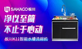 板川集成灶【净以之简不止于心动】K11智能水槽洗碗机