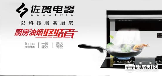 佐贺集成灶:生活如此忙碌 烹饪的过程更要健康享受