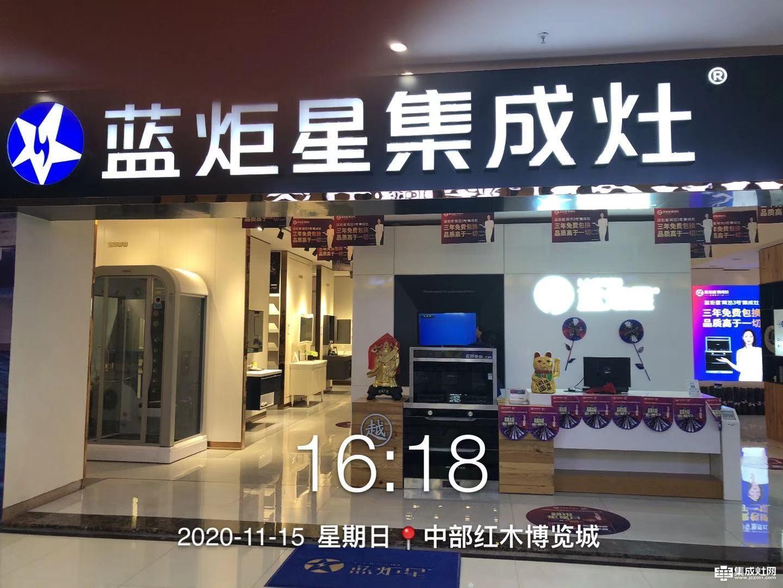 蓝炬星集成灶九江专卖店