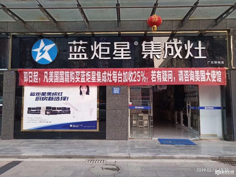 蓝炬星集成灶广元专卖店