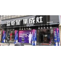 蓝炬星集成灶南丰专卖店