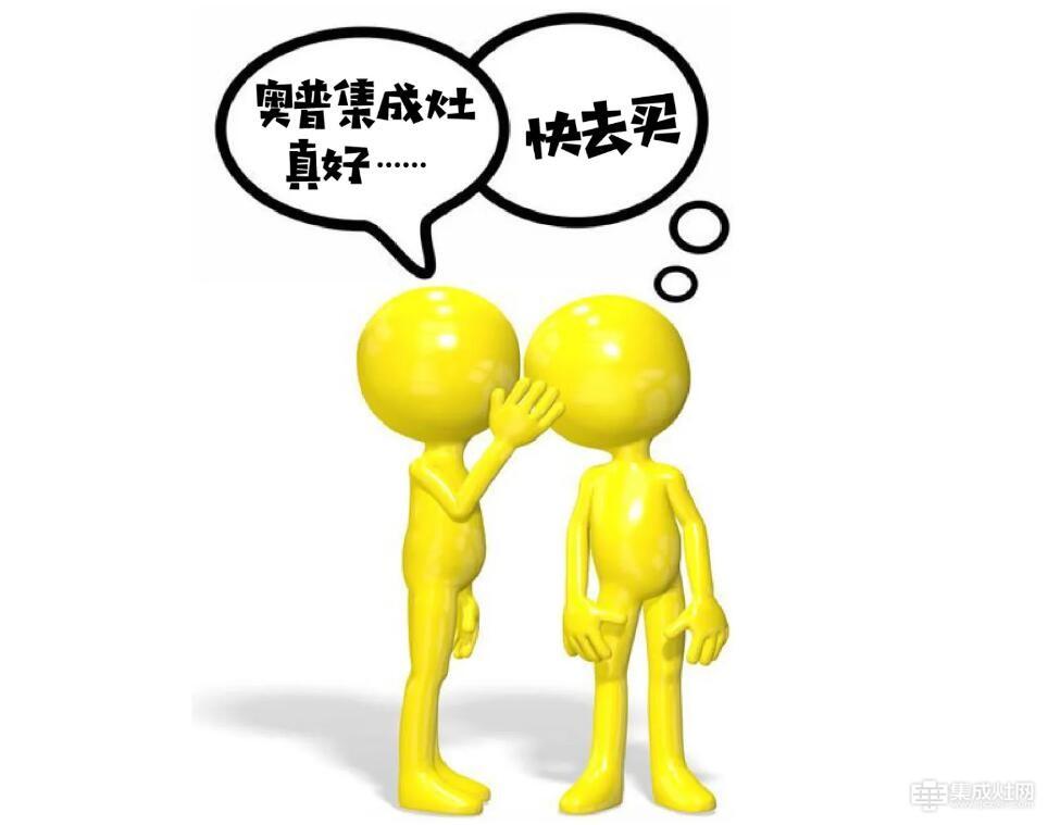 县城里5000个老用户口口相传的力量 奥普集成灶乐清服务商周旭洲