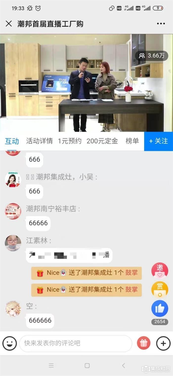 """潮邦集成灶""""1218工厂直播""""完美落幕"""