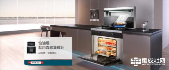 开放式厨房用什么油烟机效果好 森歌集成灶怎么样