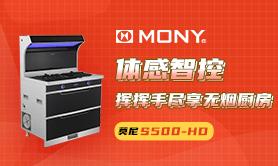 莫尼S500HD集成灶——体感智控挥挥手尽享无烟厨房