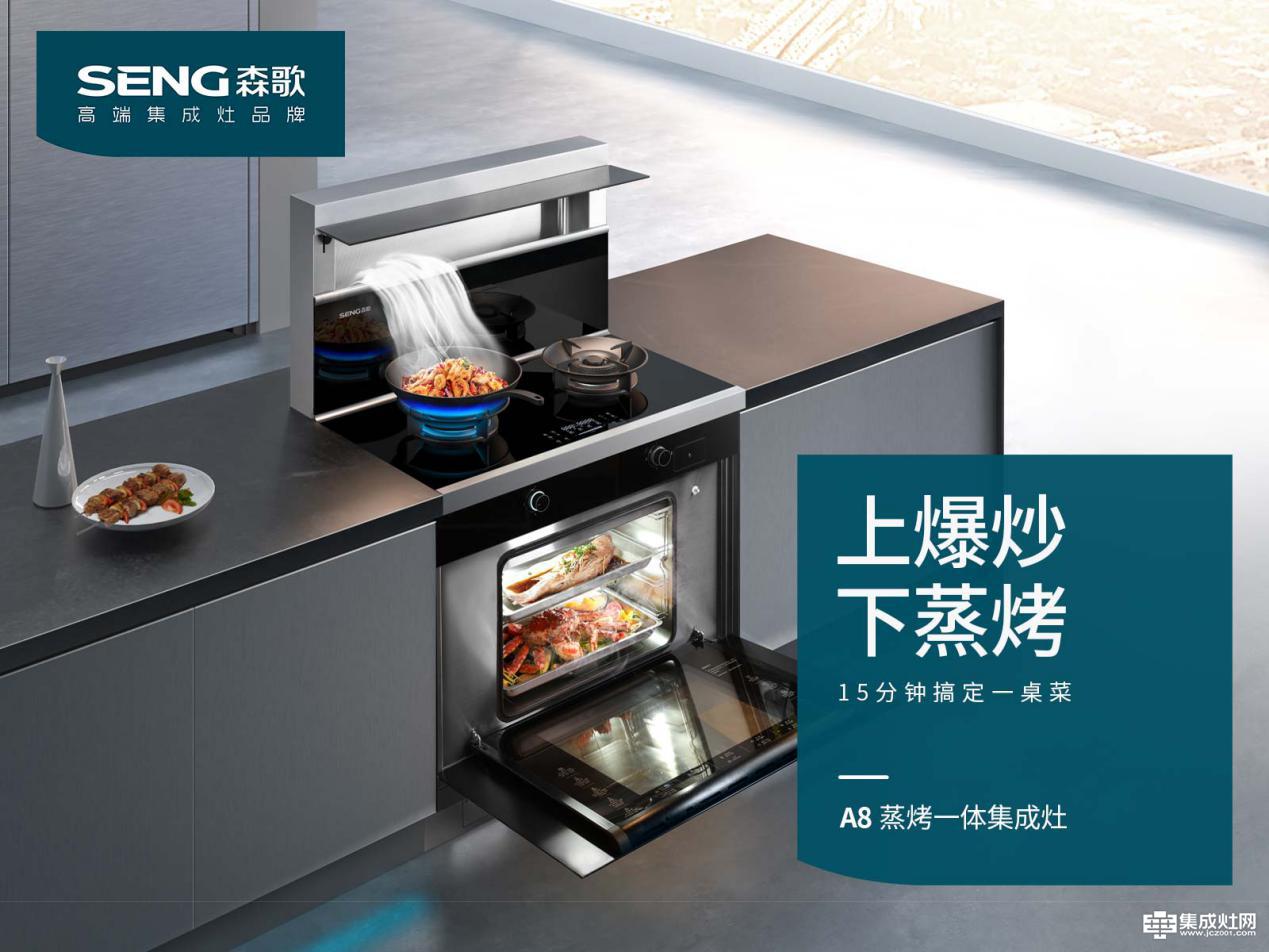 蒸烤箱哪个品牌好 森歌蒸烤一体集成灶好吗