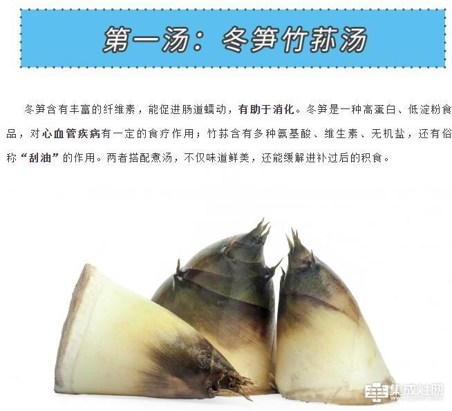 """欧尼集成灶:冬日进补 """"食""""力派"""