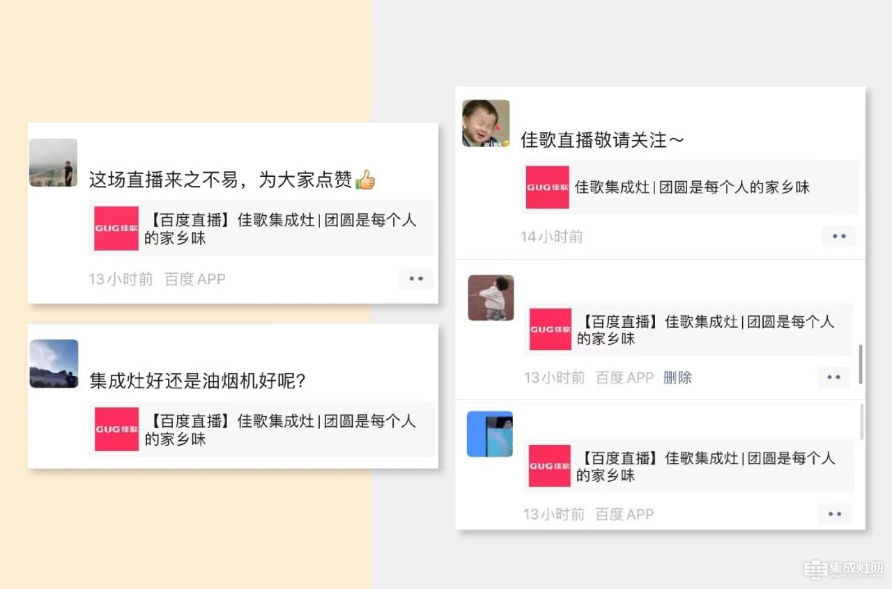 曝光超千万 佳歌集成灶联手百度首场直播圆满落幕