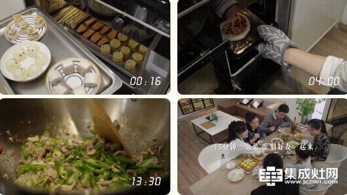 """亿田集成灶:小小厨房 藏着最大的""""人间值得"""""""