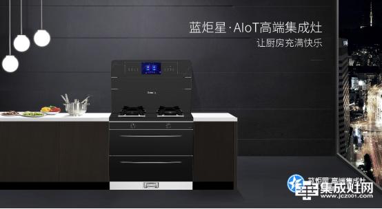 蓝炬星·AIoT高端集成灶-实现厨房的美好未来