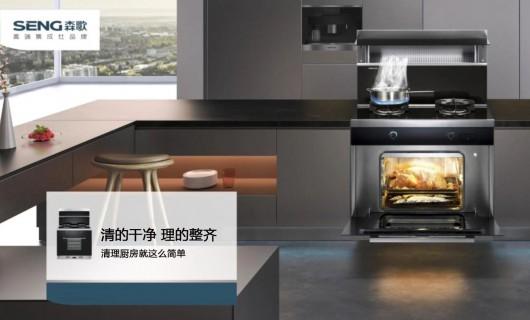 森歌集成灶:有了这个厨房神器 厨房里80%的厨电都可以扔了