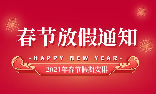 中华集成灶网2021年春节放假安排 恭祝大家节日快乐
