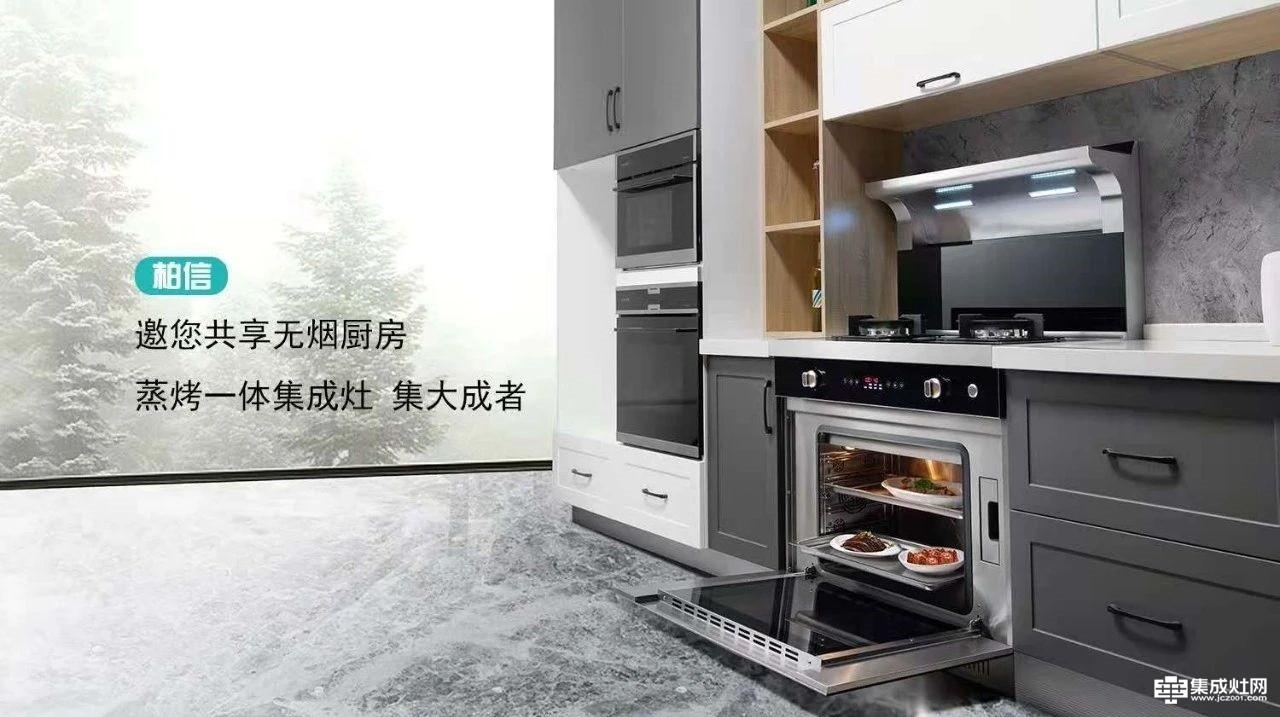 柏信蒸烤独立双腔款集成灶——帮您尽享美味与优雅。
