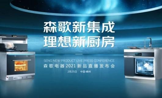 """预告 """"森歌新集成 理想新厨房"""" 2021森歌电器新品直播发布会 值得期待"""