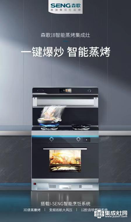 """""""森歌新集成,理想新厨房""""——开启现代理想厨房革新之路"""