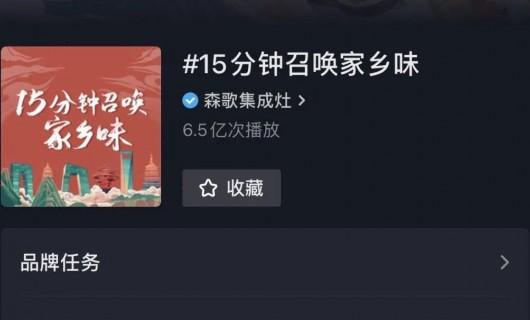"""6.5亿曝光 分红包 享团圆 森歌集成灶&抖音""""15分钟召唤家乡味""""活动圆满结束"""