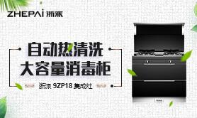 浙派9ZP18自动热清洗大容量消毒柜评测